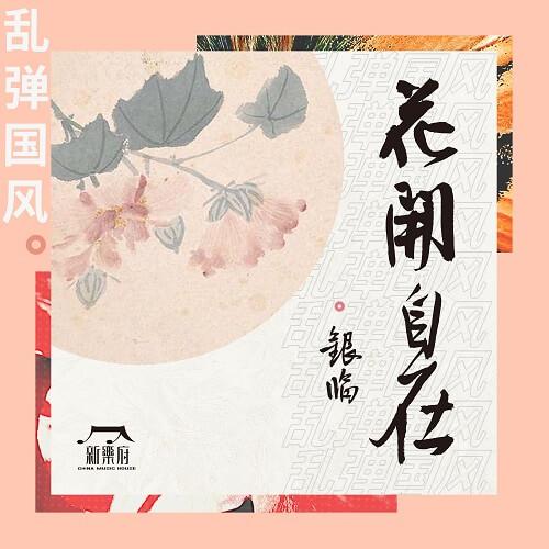 Hua Kai Zi Zai 花开自在 Flowers At Home Lyrics 歌詞 With Pinyin