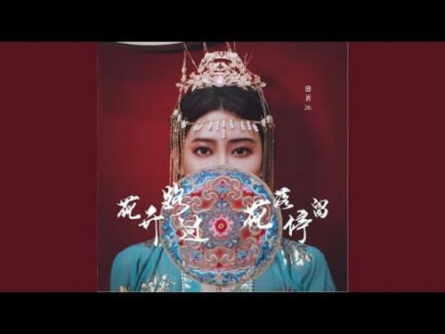 Hua Kai Lu Guo Hua Luo Ting Liu 花开路过花落停留 Flowers Passing By Fall Stay Lyrics 歌詞 With Pinyin