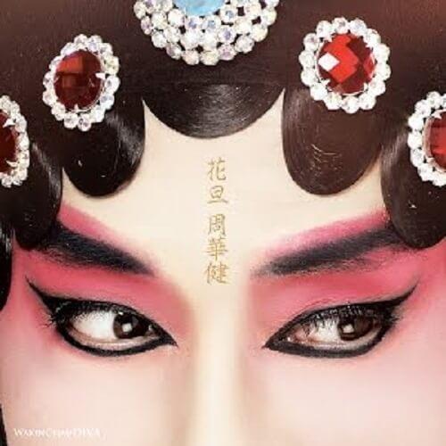 Hua Dan 花旦 Hua Dan Lyrics 歌詞 With Pinyin
