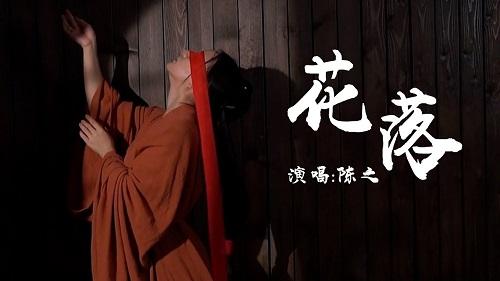 Hua Luo 花落 Flowers Fall Lyrics 歌詞 With Pinyin