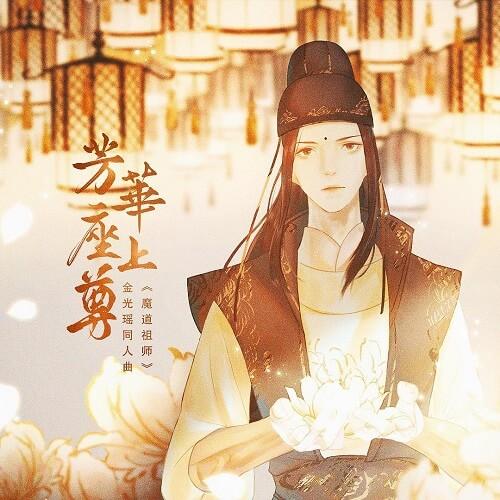 Fang Hua Zuo Shang Zun 芳华座上尊 Youth Is The Seat Of Honor Lyrics 歌詞 With Pinyin