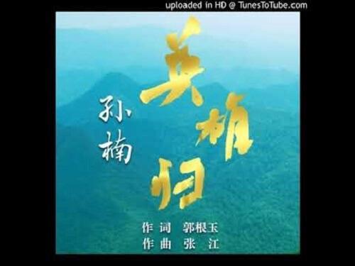 Ying Xiong Gui 英雄归 Hero To Lyrics 歌詞 With Pinyin