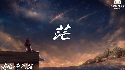 Mang 茫 The Exploration Lyrics 歌詞 With Pinyin