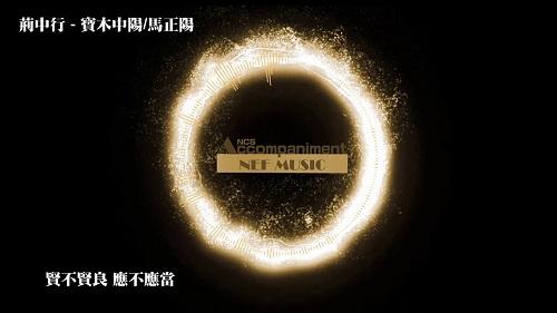 Jing Zhong Hang 荆中行 Jing Boc Lyrics 歌詞 With Pinyin