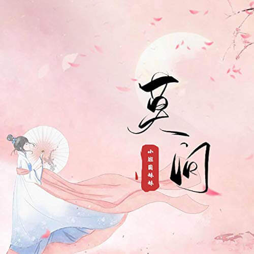 Mo Wen 莫问 Don't Ask Lyrics 歌詞 With Pinyin