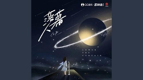 Luo Mu Ren 落幕人 Over People Lyrics 歌詞 With Pinyin