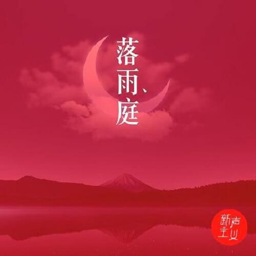 Luo Yu Ting 落雨庭 Rain Court Lyrics 歌詞 With Pinyin