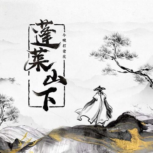 Peng Lai Shan Xia 蓬莱山下 Penglai Mountain Lyrics 歌詞 With Pinyin