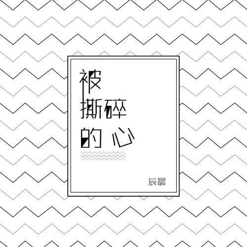 Bei Si Sui Le De Xin 被撕碎了的心 Torn Hearts Lyrics 歌詞 With Pinyin