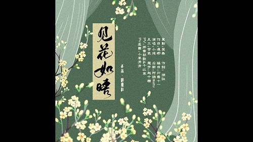Jian Hua Ru Wu 见花如晤 See Flowers Grief Lyrics 歌詞 With Pinyin