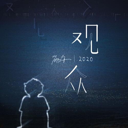 Guan Zhong 观众 The Audience Lyrics 歌詞 With Pinyin