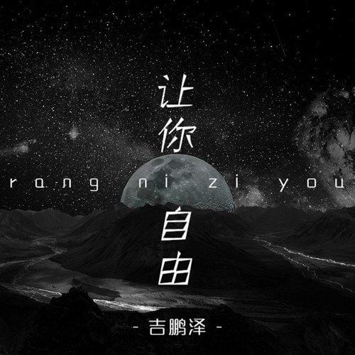Rang Ni Zi You 让你自由 Let You Free Lyrics 歌詞 With Pinyin B