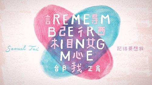 Ji De Yao Xiang Wo 记得要想我 Remember To Miss Me Lyrics 歌詞 With Pinyin