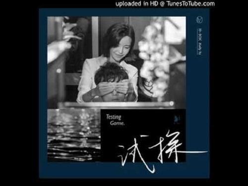 Shi Tan 试探 Temptation Lyrics 歌詞 With Pinyin