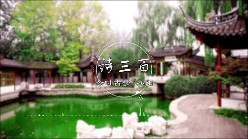 Shi San Bai 诗三百 Started Lyrics 歌詞 With Pinyin