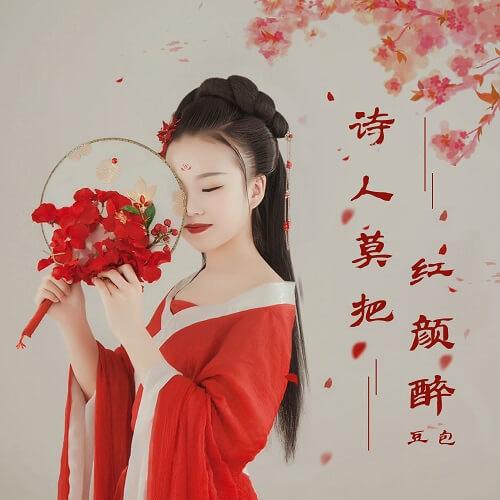 Shi Ren Mo Ba Hong Yan Zui 诗人莫把红颜醉 A Poet Never Drunken Beauty Lyrics 歌詞 With Pinyin