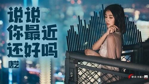 Shuo Shuo Ni ui Jin Hai Hao Ma 说说你最近还好吗 How Are You Doing Lyrics 歌詞 With Pinyin