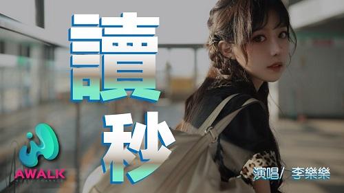 Du Miao 读秒 Seconds Lyrics 歌詞 With Pinyin