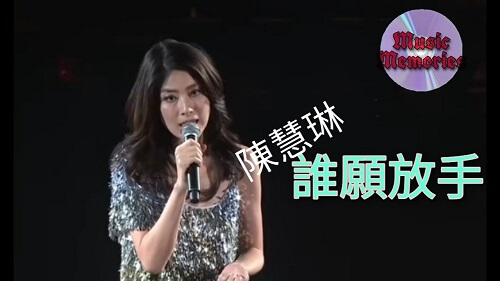 Shui Yuan Fang Shou 谁愿放手 Who Is Willing To Let Go Lyrics 歌詞 With Pinyin