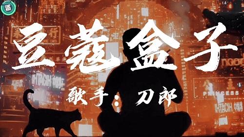 Dou Kou He Zi 豆蔻盒子 Nutmeg Box Lyrics 歌詞 With Pinyin