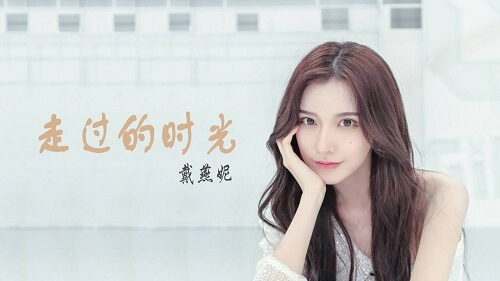 Zou Guo De Shi Guang 走过的时光 Time Spent Lyrics 歌詞 With Pinyin