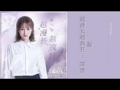 Yue Man Chang Yue Feng Kuang 越漫长越疯狂 The Longer The Crazier Lyrics 歌詞 With Pinyin