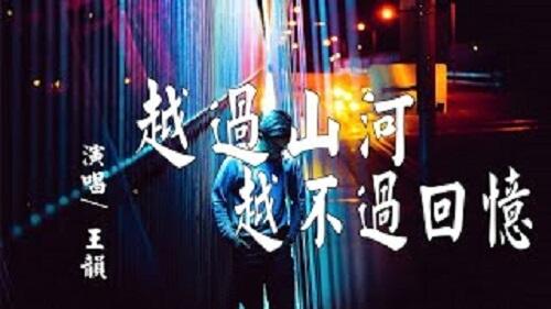 Yue Guo Shan He Yue Bu Guo Hui Yi 越过山河越不过回忆 Over The Mountains And Rivers But Memories Lyrics 歌詞 With Pinyin