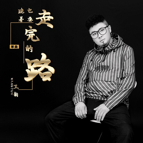Gui Zhe Ye Yao Zou Wan De Lu 跪着也要走完的路 Kneel Also Want To Finish The Road Lyrics 歌詞 With Pinyin