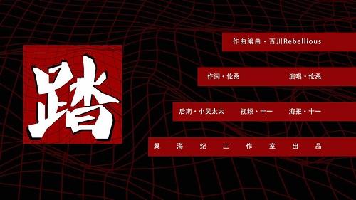 Ta 踏 Step Lyrics 歌詞 With Pinyin