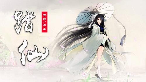 Ta Xian 踏仙 On The Fairy Lyrics 歌詞 With Pinyin