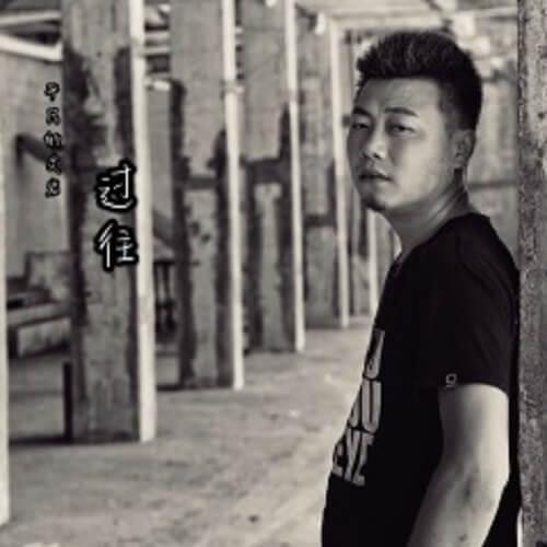 Guo Wang 过往 Past Lyrics 歌詞 With Pinyin