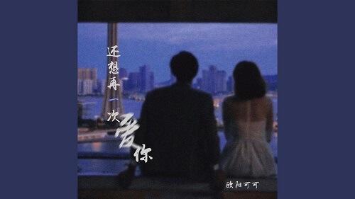 Hai Xiang Zai Yi Ci Ai Ni 还想再一次爱你 I Want To Love You Again Lyrics 歌詞 With Pinyin