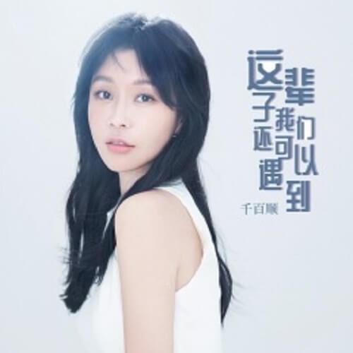 Zhe Bei Zi Wo Men Hai Ke Yi Yu Dao 这辈子我们还可以遇到 We'll Meet Again In This Lifetime Lyrics 歌詞 With Pinyin