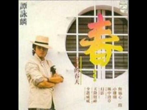 Chi Lai De Chun Tian 迟来的春天 The Belated Spring Lyrics 歌詞 With Pinyin