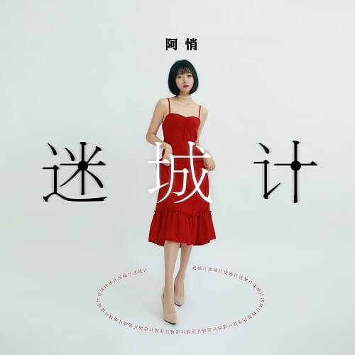 Mi Cheng Ji 迷城计 Breaking And Entering Meter Lyrics 歌詞 With Pinyin