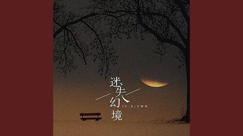 Mi Shi Huan Jing 迷失幻境 Lost In Dreamland Lyrics 歌詞 With Pinyin