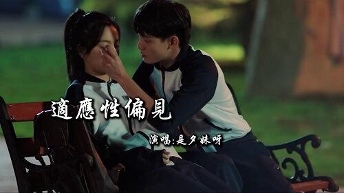 Shi Ying Xing Pian Jian 适应性偏见 Adaptive Bias Lyrics 歌詞 With Pinyin