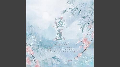 Zhu Yuan 逐愿 By May Lyrics 歌詞 With Pinyin
