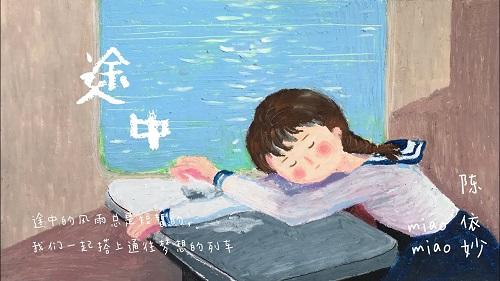 Tu Zhong 途中 On The Way Lyrics 歌詞 With Pinyin