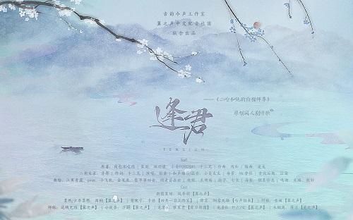 Feng Jun 逢君 On Jun Lyrics 歌詞 With Pinyin