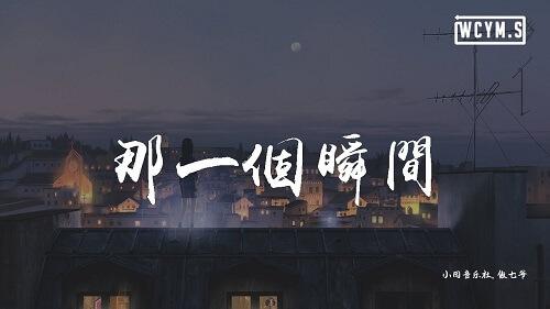Na Yi Ge Shun Jian 那一个瞬间 The Moment Lyrics 歌詞 With Pinyin