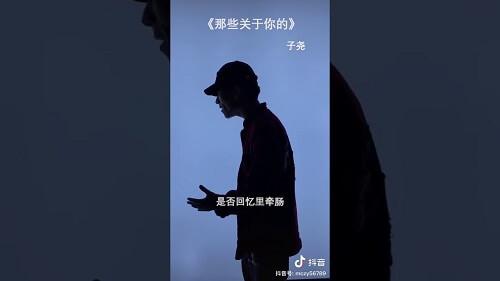 Na Xie Guan Yu Ni De 那些关于你的 The Ones About You Lyrics 歌詞 With Pinyin