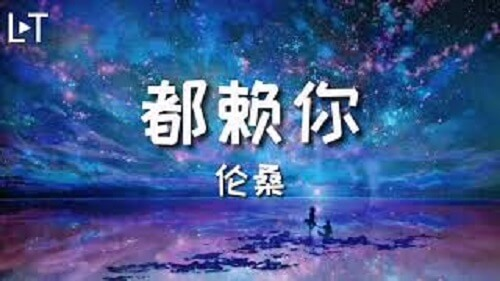 Dou Lai Ni 都赖你 All Depend On You Lyrics 歌詞 With Pinyin