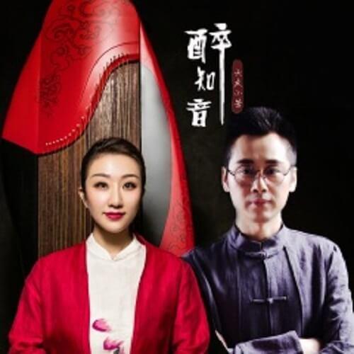 Zui Zhi Yin 醉知音 Drunk Friend Lyrics 歌詞 With Pinyin