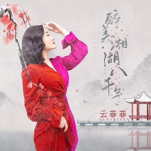 Zui Mei Xiang Hu Ba Qian Nian 醉美湘湖八千年 Drunk Beauty Lake Eight Thousand Years Lyrics 歌詞 With Pinyin
