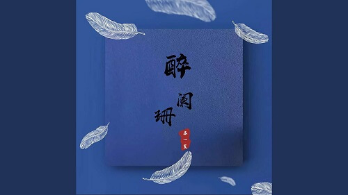 Zui Lan Shan 醉阑珊 Drunk Decayed Lyrics 歌詞 With Pinyin