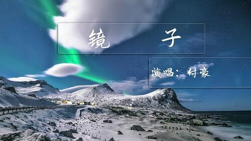 Jing Zi 镜子 The Mirror Lyrics 歌詞 With Pinyin