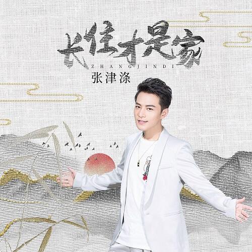 Chang Zhu Cai Shi Jia 长住才是家 A Long Dwelling Is Home Lyrics 歌詞 With Pinyin
