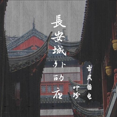 Chang An Cheng Wai De Ye 长安城外的夜 Night Outside Chang 'an Lyrics 歌詞 With Pinyin