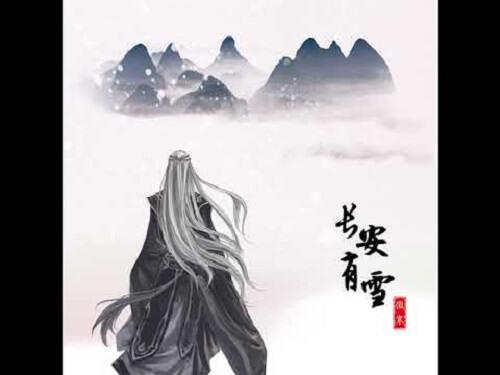 Chang An You Xue 长安有雪 Changan With Snow Lyrics 歌詞 With Pinyin